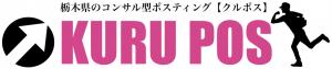 宇都宮のポスティング クルポス ロゴ