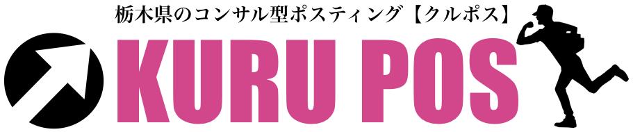 栃木県宇都宮市のポスティング会社「クルポス」